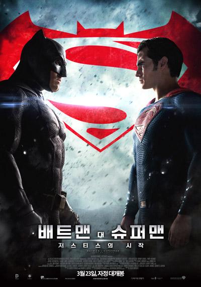 국내 박스오피스 '배트맨 대 슈퍼맨' 2주 연속 1위지만