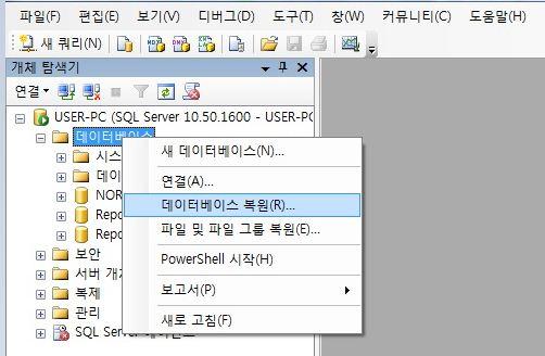 MS-SQL bak파일 복원하기