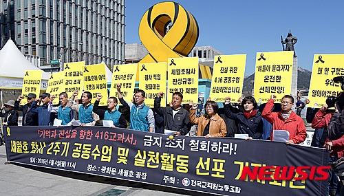 """세월호2주기 행진, """"진실에 투표하라"""". 동서남북 걷기"""
