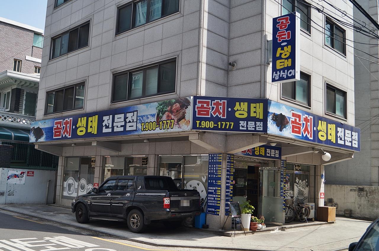 [수유]곰치생태전문점-맛난 가자미조림