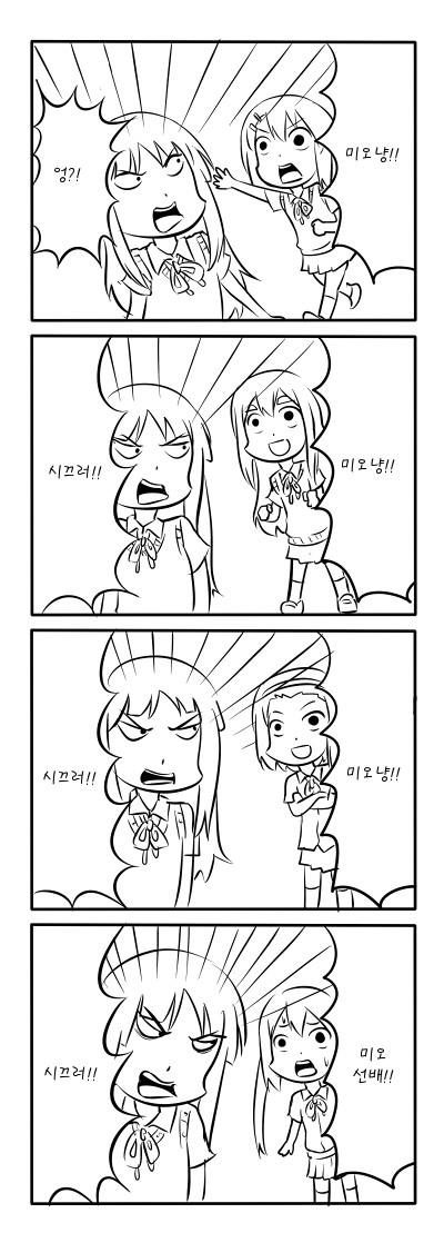 미오와 유쾌한 동료들