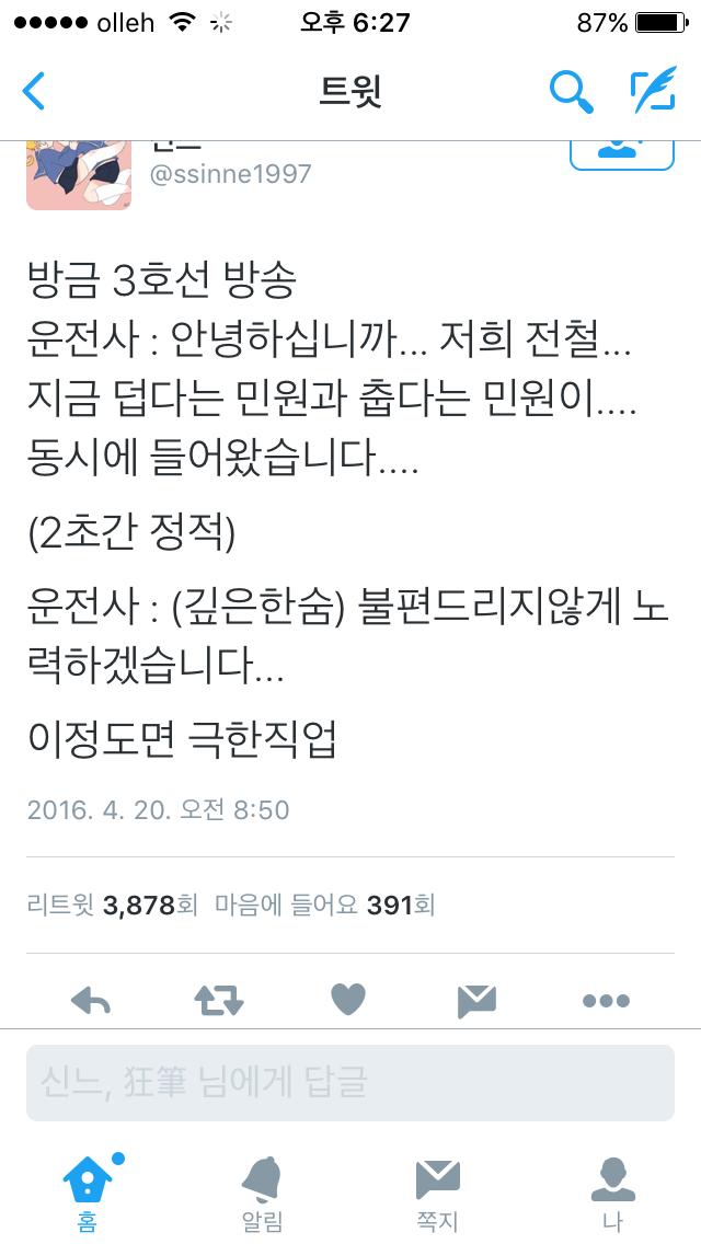 3호선 방송 민원 feat 극한직업