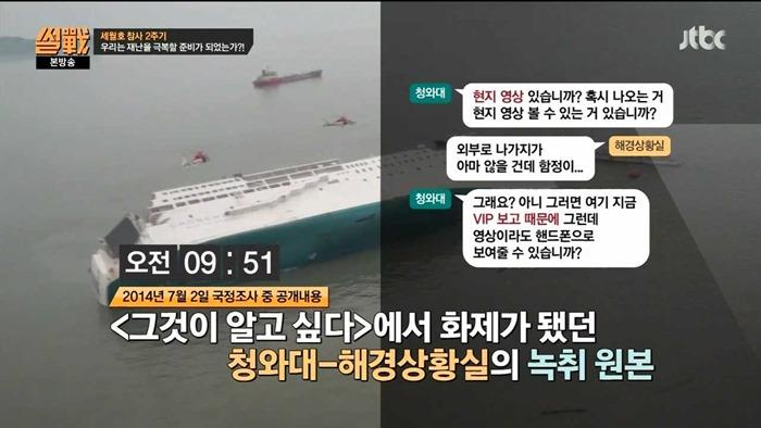 썰전의 그것이 알고싶다 세월호 2주기 언급