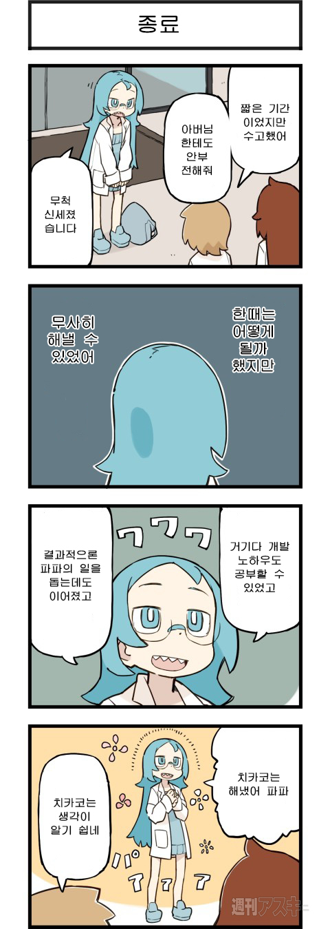 코믹『그와 컬리트』제 196화 종료