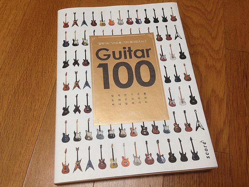 기타리스트를 위한 책 [기타 100 (Guitar 100)]