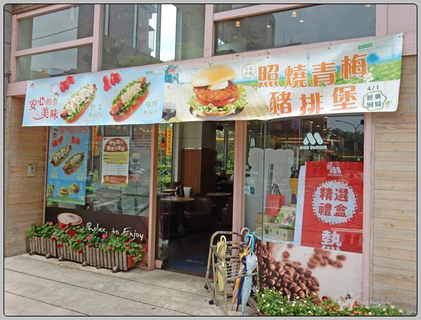 대만 모스 버거의 핫도그 메뉴들