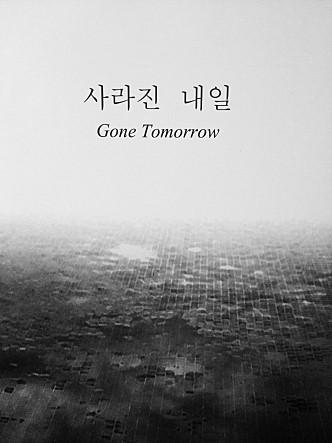 2015)섬. 사라진 사람들,No Tomorrow