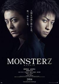 몬스터즈 MONSTERZ (2014)