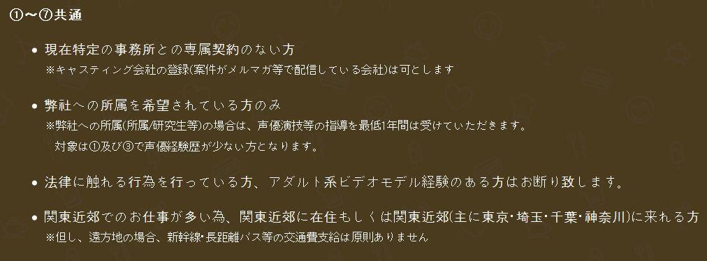 일본의 한 사무소의 성우 오디션 공지의 단서 조항 ..