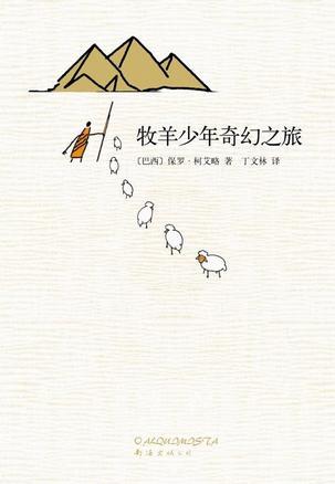 牧羊少年奇幻之旅(연금술사) by Paulo Coelho..