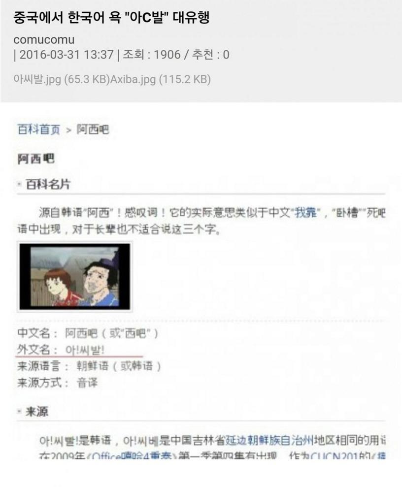 중국에서 유행하는 한국말