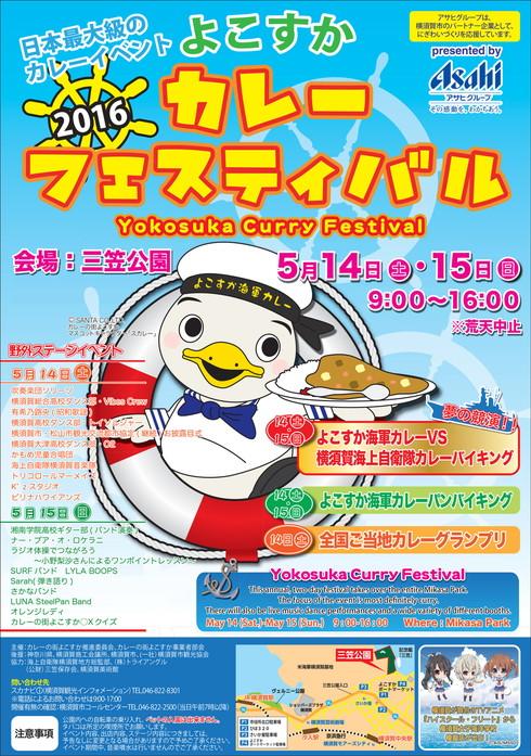2016년 5월 14일과 15일, 요코스카 카레 페스티벌 2016 개..