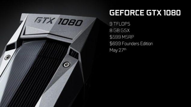 엔비디아 GTX1080 출시에 대한 단상