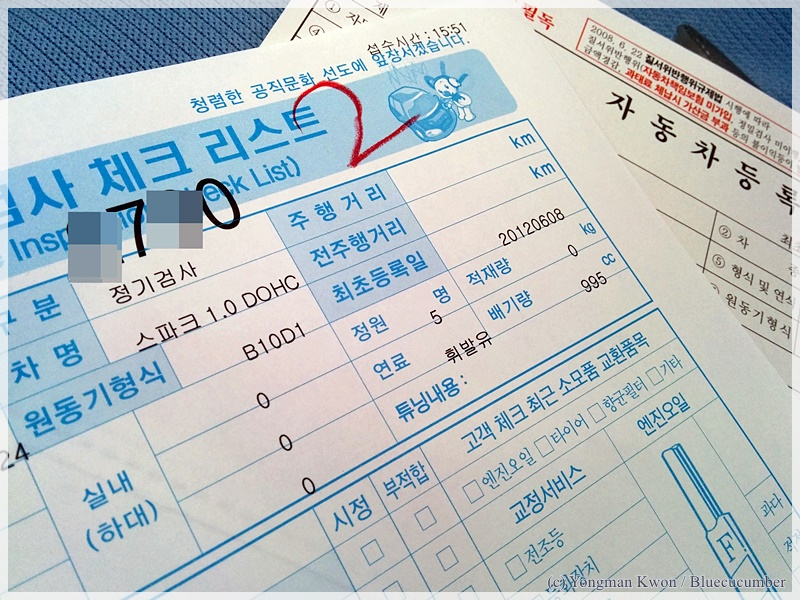 20160510 - 붕붕이 네살맞이 정기점검의 도래