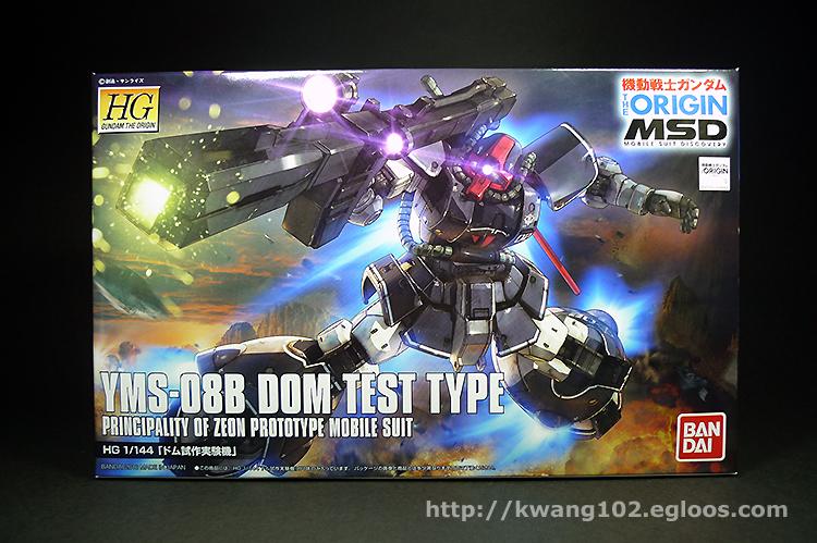 YMS-08B DOM TEST TYPE  ( Bandai 1/144 HGU..