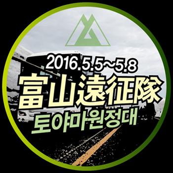 2016.5.12. 2016 토야마원정대(富山遠征隊) / (1) 6..