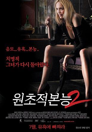 2006)원초적 본능 2,Basic Instinct 2: Risk Addict..