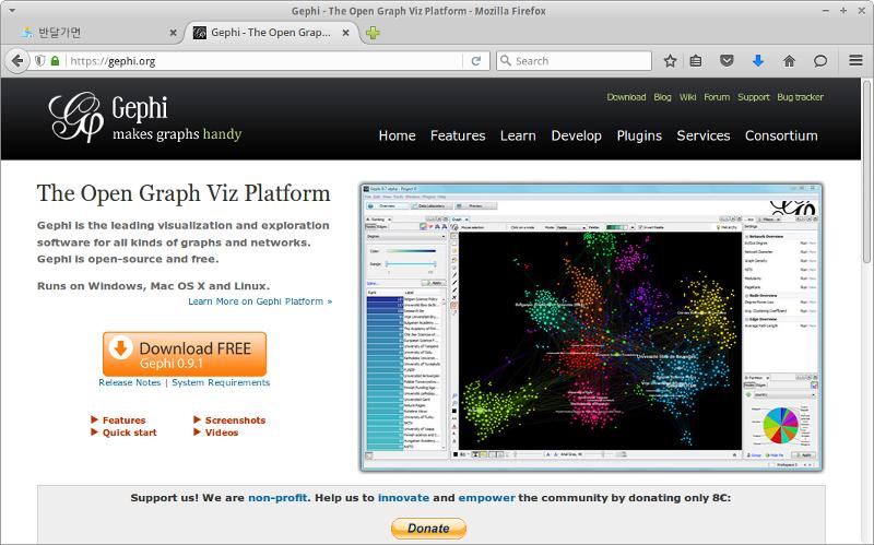 지파이(gephi) - 그래프 분석 프로그램
