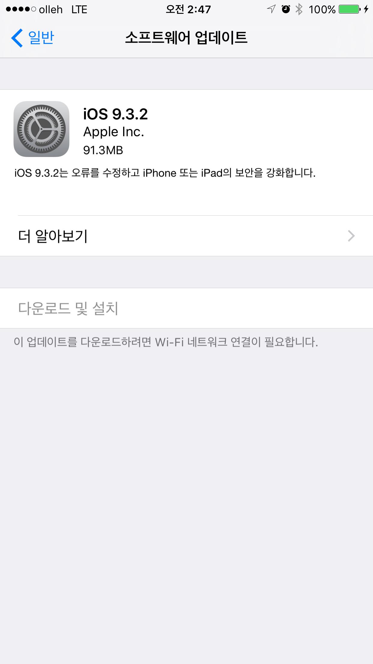 iOS 9.3.2 업데이트 시작