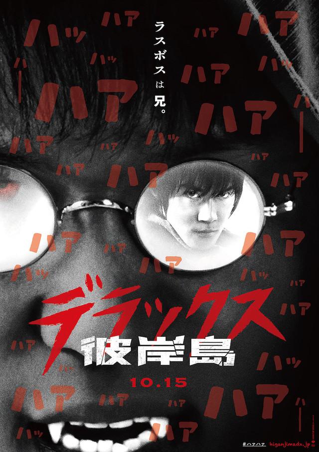 실사 영화 '피안도 디럭스' 제 1탄 비쥬얼과 특보 영상..
