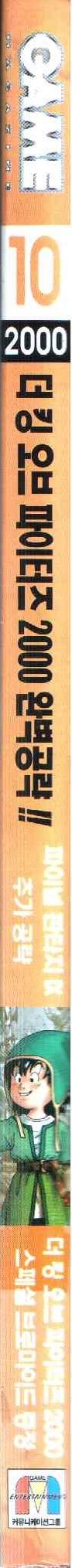 게임매거진 2000년 10월