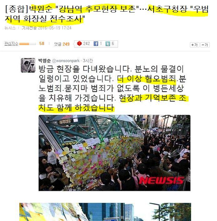 강남역 추모와 박원순 시장 모두 잘못되었다.