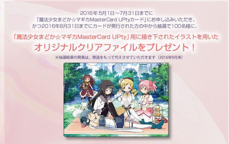 마법소녀 마도카 마기카 신용카드 발행 선물 행사 소식