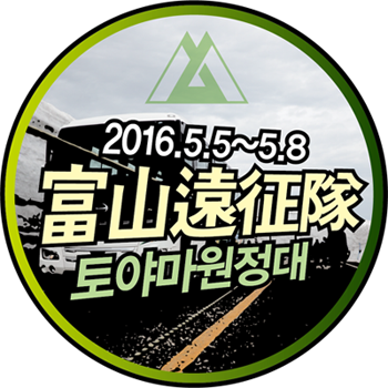 2016.5.22. 2016 토야마원정대(富山遠征隊) / (8) ..