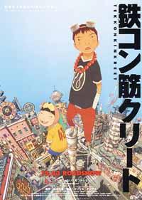 철콘근크리트  鉄コン筋クリート (2006)