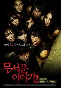 무서운 이야기 2 (2013)