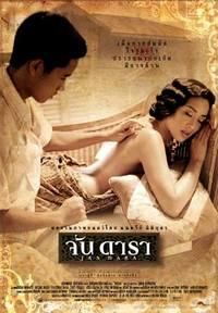 잔 다라 Jan Dara จัน ดารา (2001)