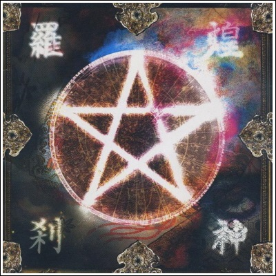 [LIVE] 陰陽座 - 組曲「黒塚」 '04