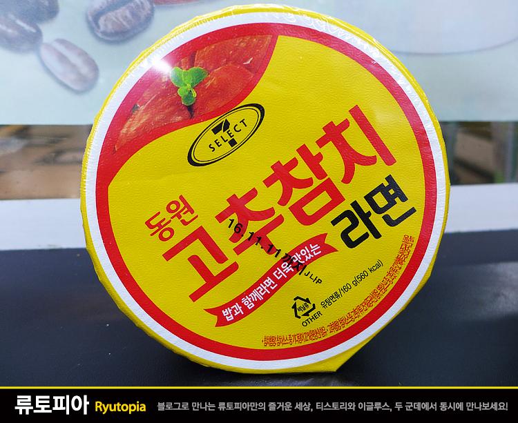 2016.6.16. 동원 고추참치 라면 + 영양가득 건강한..