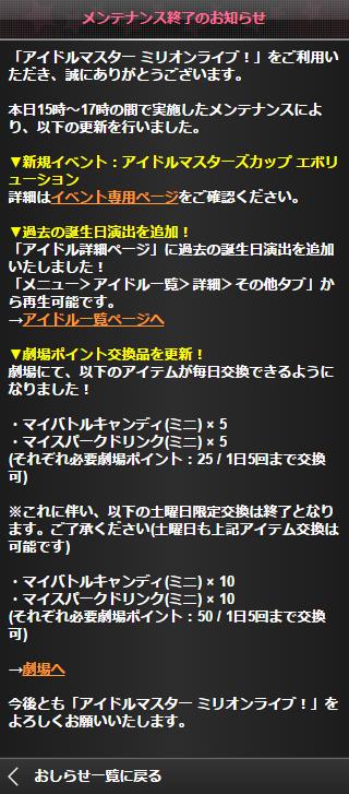 밀리마스 공지「メンテナンス終了のお知らせ(6/22 ..