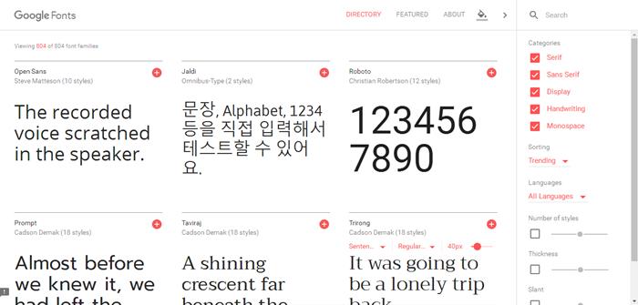 오픈소스 글꼴, `구글 폰트(Google Fonts)..