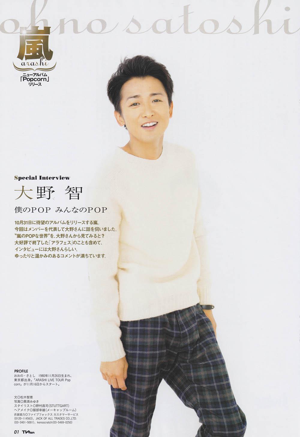 2012 12 TV fan :: satoshi