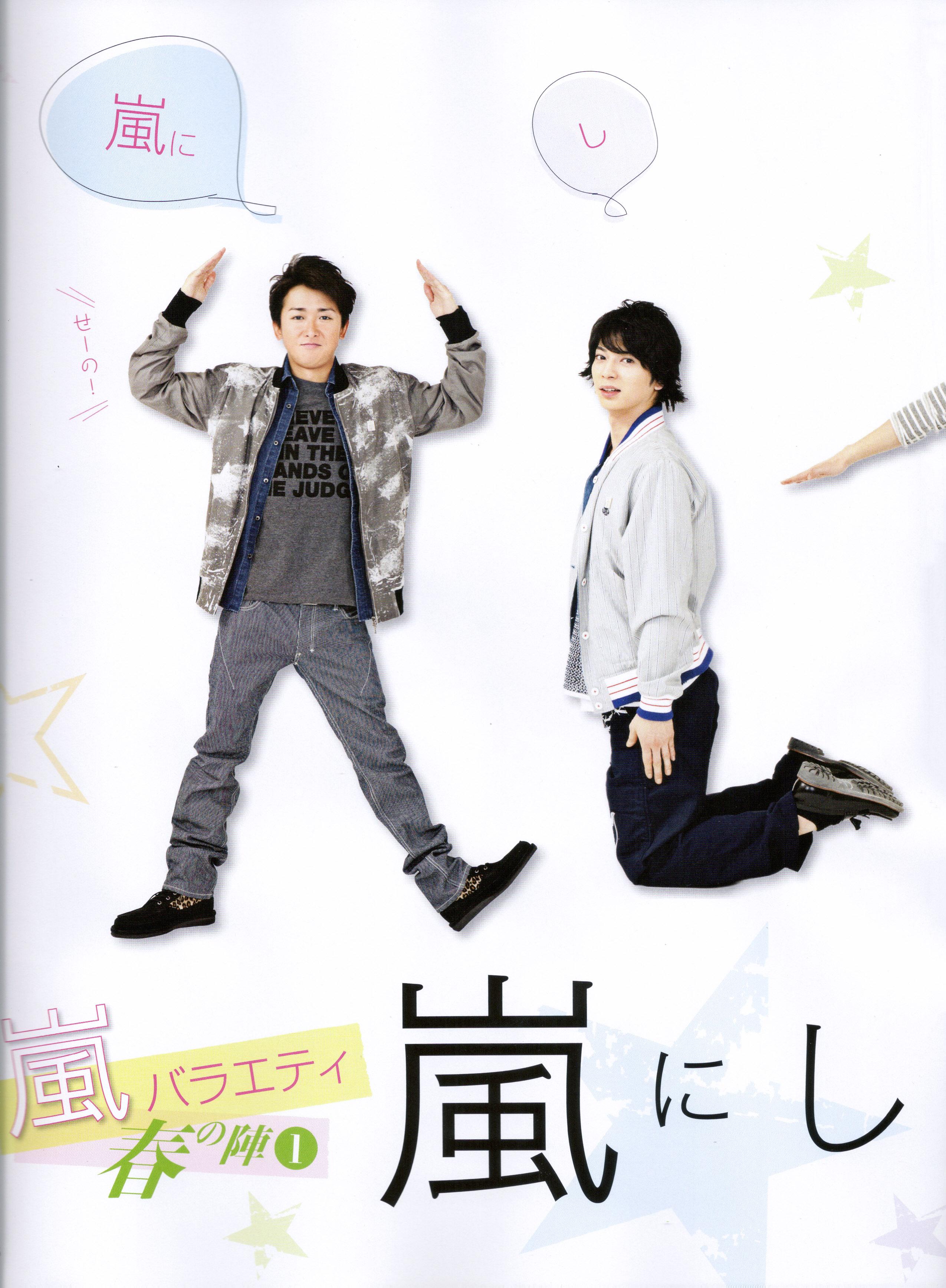 2012 03 21 TV LIFE Premium :: ARASHI
