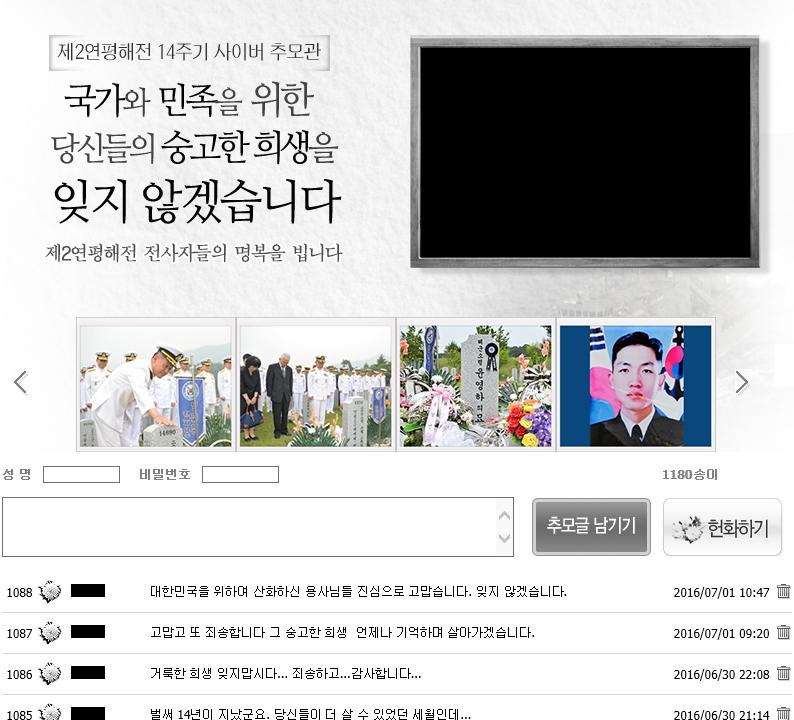 연평해전 사이버추모관 '패싸움'의 전말