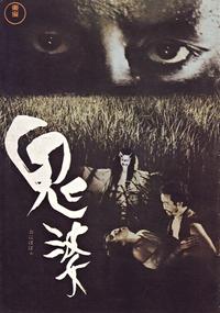 오니바바 鬼婆 (1964)
