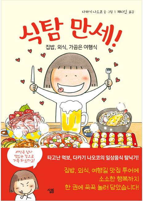 제가 번역한 다카기 나오코의 식탐만세! 집밥, 외식..