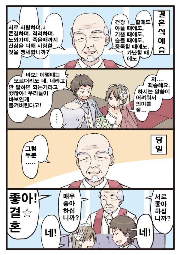 [단편 순정만화] 니이치님 만화 모음