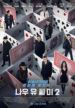 [Movie]나우유씨미2 (Now You See Me, 2016)