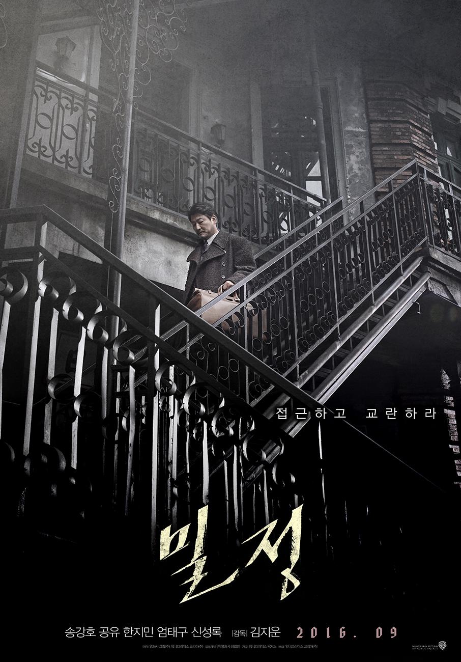 """김지운 감독의 신작, """"밀정"""" 예고편입니다."""