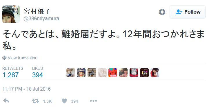 성우 미야무라 유코씨, 트위터에 올린 글을 통해 이..
