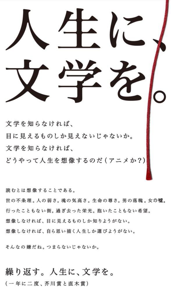 일본 문학 진흥회의 광고에 대해 일부 애니메이션 팬..