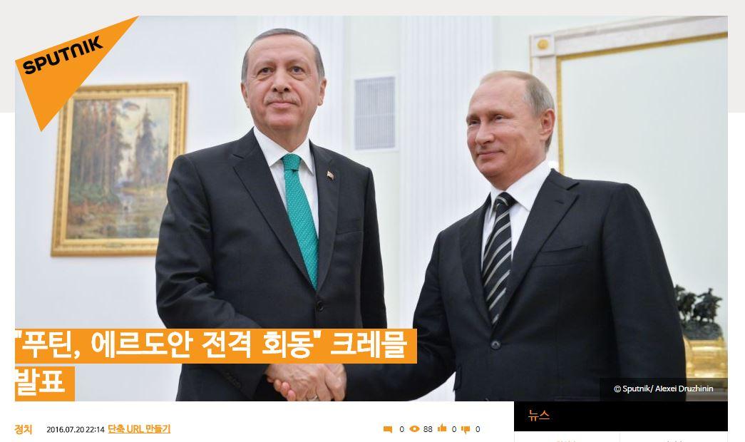 """[터키 쿠데타]푸틴, 에르도안 전격 회동"""""""