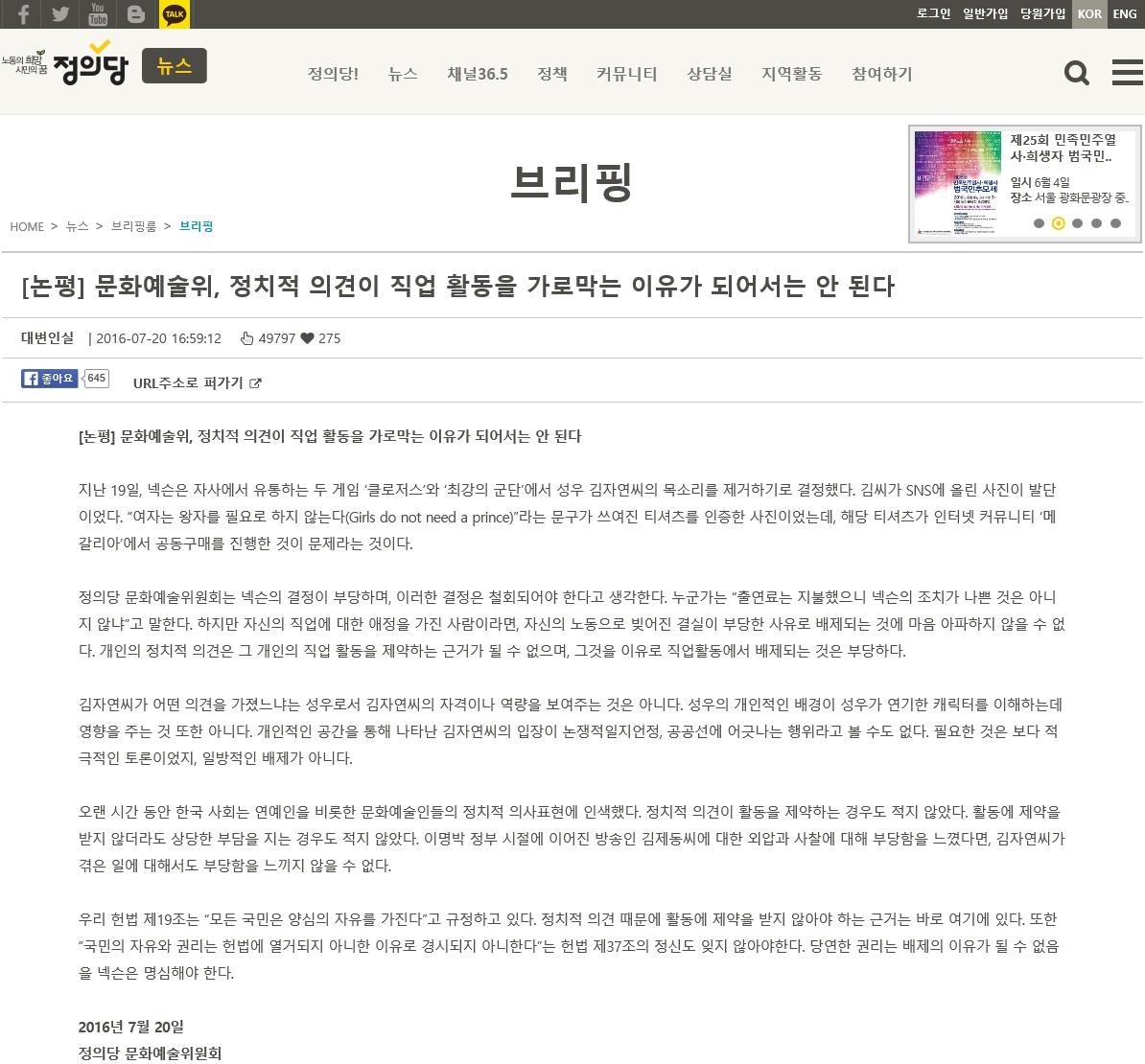 꼴통 열전 (정의당 문화예술위가 메갈 인증 논란 ..