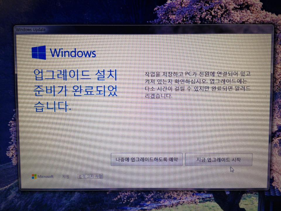 노트북을 윈도우10으로 업그레이드 성공했습니다.