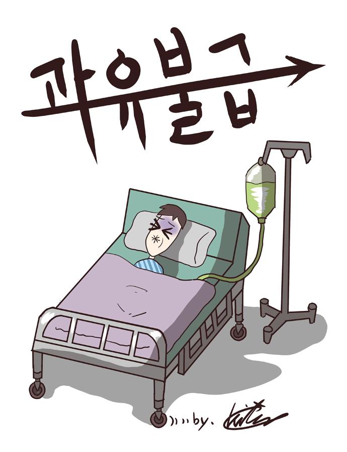 건강실천웹툰 : 과유불급