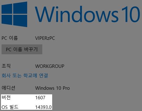 Windows 10 대형 업데이트(1607)